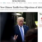 관세,부과,미국,유가,트럼프,중국,대통령,이번,발표,추가