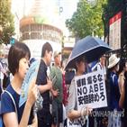 일본,한국,소녀상,집회,아베,운동,중단,전시,나라