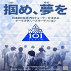 일본,프로듀스101,일본판,촬영