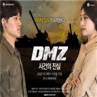 DMZ,평화관광열차,이야기