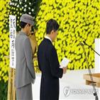 총리,일왕,아베,반성,일본,종전,평화,책임,나루히토,태평양전쟁
