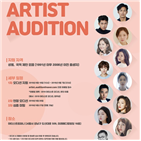 아티스트컴퍼니,배우,오디션,공개