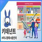키테넌트,상점,뉴스래빗,쇼핑몰,역할