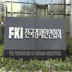 의원,전경련,회장,사장,완화,한국당,기업