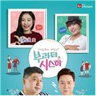 홍자,조혜련,부라더시스터,공개,3남매,8남매,이상민