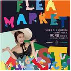 변정수,굿네이버스,행사,참여,러브플리마켓,기부,현장