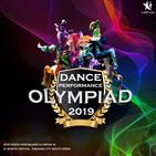 댄스,퍼포먼스,올림피아드