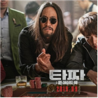 류승범,타짜,아이드,박정민,영화