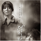 조수민,송건희,생일편지,포스터,시절,히로시마