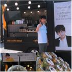 류의현,아부쟁이,커피차,영화,촬영