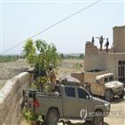 아프간,탈레반,미국,정부,여성,철수,미군,평화협정,협상,테러
