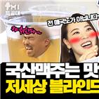 맥주,테스트,한국,블라인드,가장,불매운동,일본,기자