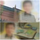 사진,교사,몰카,수업,남자