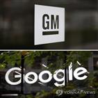 구글,에코시스템,협약,자동차