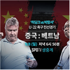 감독,히딩크,중국,경기