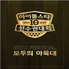 육대,MBC,아이돌,녹화,경기,부상,종목,실력,프로그램,육상