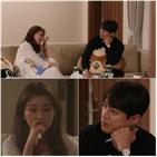 연애,고주원,마지막,보고,김보미,커플