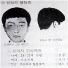 사건,용의자,화성연쇄살인사건,수사