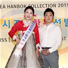 한복,미스한복선발대회,원커넥션,개최,김은진,부문