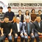 개그맨,배우,대표,한국연예인야구협회