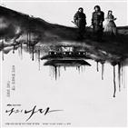 나라,세상,역동,서사,공개,메인,포스터,김설현
