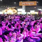 케이콘,태국,프로그램,관객,올해,다양