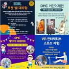 캐릭터,로봇,체험,서울시,디지털,진행