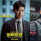 지승현,퍼펙트맨,영화,나라