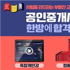 공인중개사,경록,교재,제공