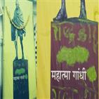 간디,인도,기념관,유해,사진,경찰