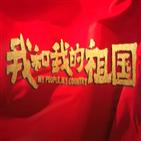 영화,중국,관객,애국주의,베이징,7일,조국,배우