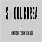 분더샵,브랜드,한국,행사,디자이너