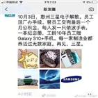 삼성전자,중국,공장,직원,스마트폰,후이저우