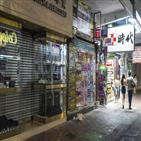 홍콩,시위,소매,상가,계약,단위,가게