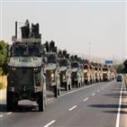 시리아,터키군,터키,작전,쿠르드족