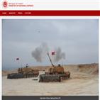 터키,시리아,터키군,포격,공격,자주포,작전,특공대원,동원