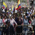 원주민,시위,에콰도르,대통령,정부,모레노,분노