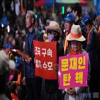 집회,서초동,구속,조국,인근,검찰개혁