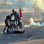 시위,이라크,군경,지시,사망