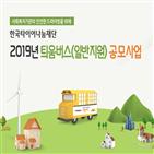 지원,사회복지기관,한국타이어