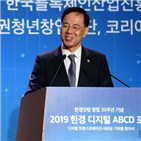 디지털,포럼,차관,분야,한경닷컴