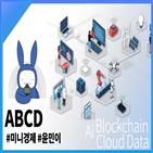 데이터,제품,뉴스래빗,기술,블록체인