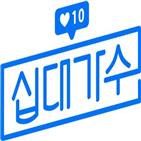 엠넷,프로그램,십대가수