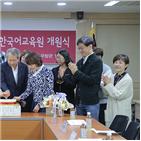 한국어교육원,한국어,세종사이버대학교,학생,한국어학과