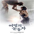 뮤지컬,눈동자,여명,무대,초연,23일