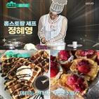 정혜영,요리,아이,운동