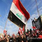 이라크,시위,군경,정부,수도,민생고,이란,시위대