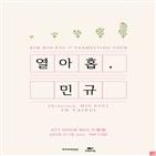 김민규,팬미팅,대만