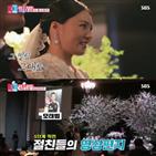 이상화,강남,결혼식,시청률,방송,영상,이벤트