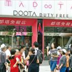 면세점,두산,물건,중국인,두타면세점,현대백화점,사업,매출